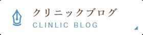 クリニックブログ CLINLIC BLOG