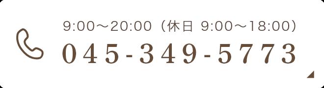 9:00~20:00(休日 9:00~18:00) 045-349-5773